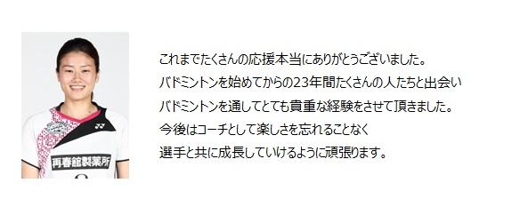 垣岩選手引退