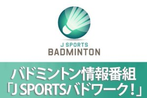 https://www.saishunkan-badminton.jp/wordpress/wp-content/uploads/2020/05/b7620ae3a70b2038f531667d5129112d.jpg