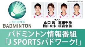 https://www.saishunkan-badminton.jp/wordpress/wp-content/uploads/2020/06/dfdf767faae3b54361d7c38eeacf2fd1.jpg