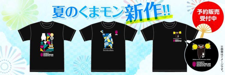 https://www.saishunkan-badminton.jp/wordpress/wp-content/uploads/2021/06/72ea58f3ccebb1dee0ebbe46790c9817-1.jpg